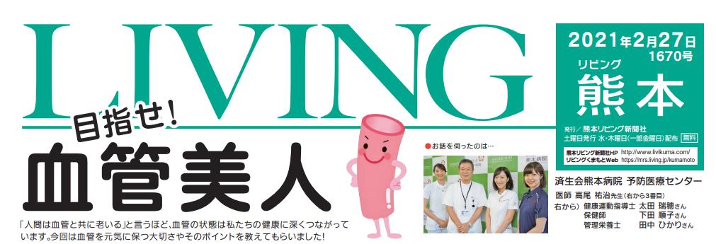 リビング熊本に掲載しています!