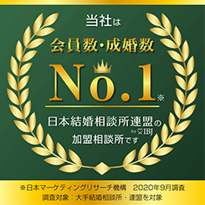当社は、登録会員数No.1の日本結婚相談所連盟(※)の加盟相談所です。<br>(※2019年1月 日本マーケティング機構調べ )